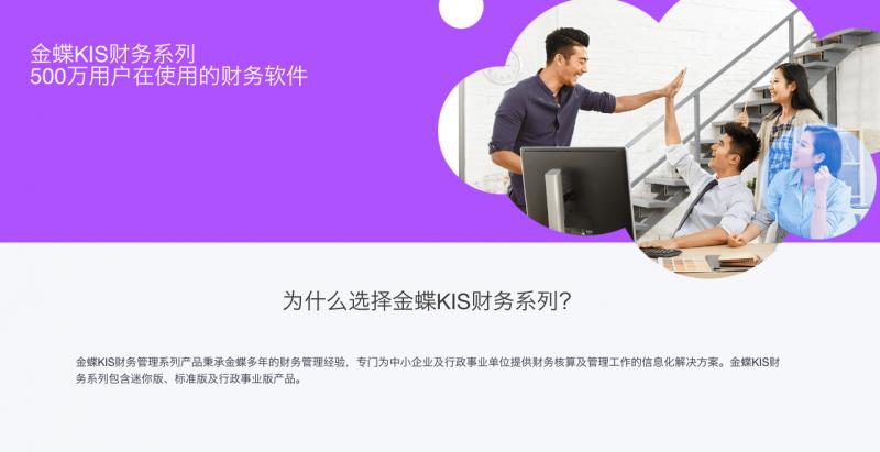 金蝶KIS迷你版财务软件