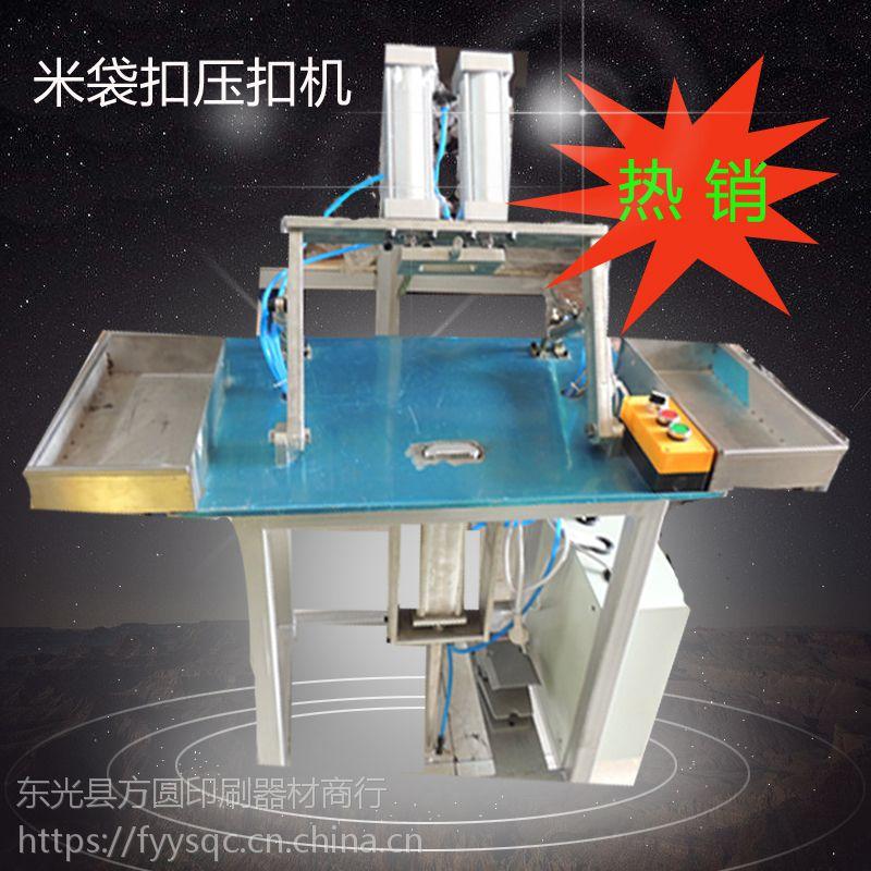东光县方圆印刷器材商行供应米袋自动压扣机 大米袋手挽孔压扣机