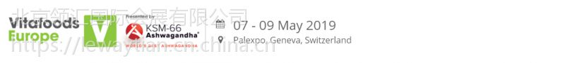 2019年瑞士VITAFOODS|瑞士食品科技展|瑞士生物原料展|官方招展