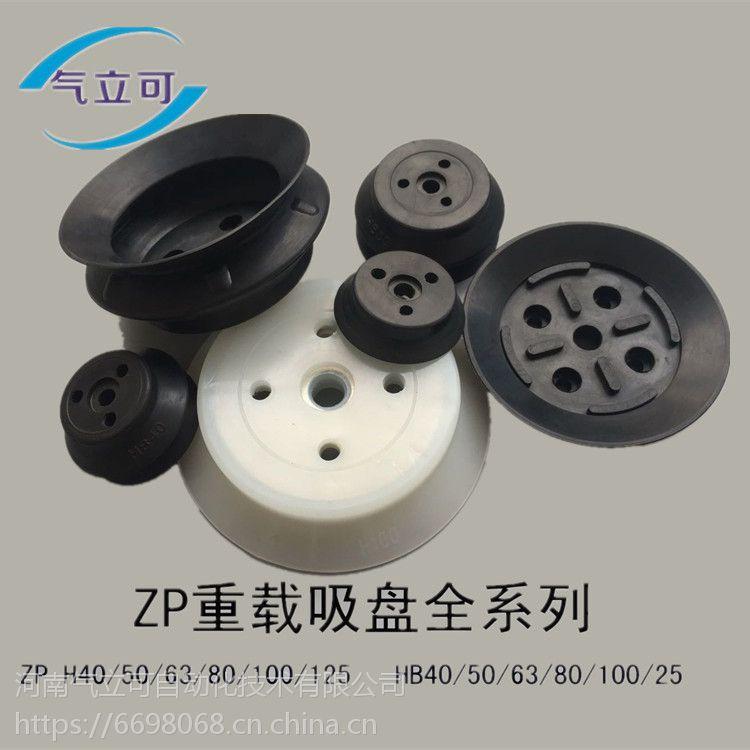 SMC重载型吸盘 ZP80H真空机械手 工业吸盘 直径80H