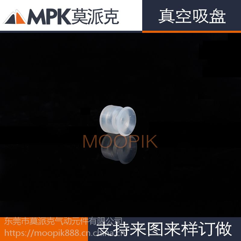 MPK莫派克气动真空吸盘 PF10板材平行单层机械手机器人专用吸嘴 工业自动化气动元件真空吸盘厂家