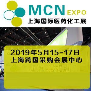 2019上海国际医药化工设备及新材料展览会