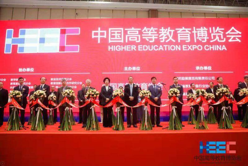 53屇中国高等教育博览会教育信息化 平安校园展区