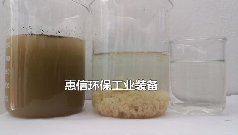 酱菜污水预处理实验惠信环保装备