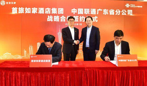"""首旅如家与广东联通签署战略协议 面向5G打造""""数字酒店"""""""