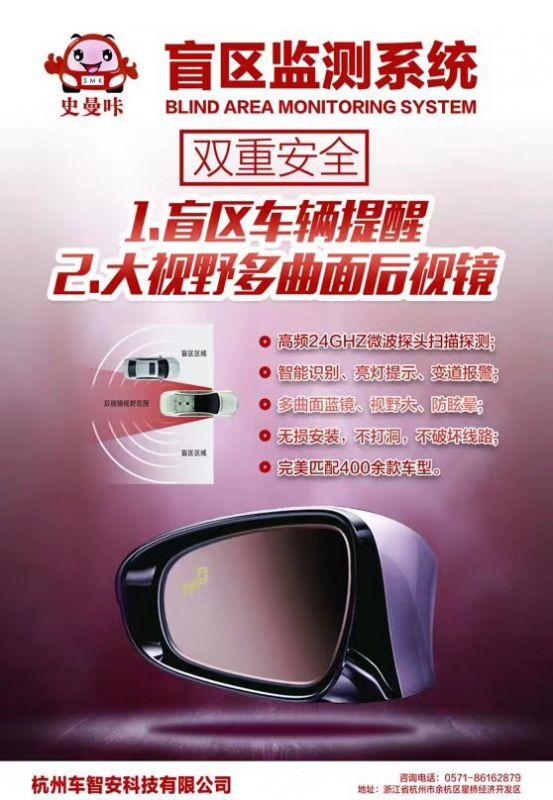 史曼咔盲区监测系统--为您保驾护航