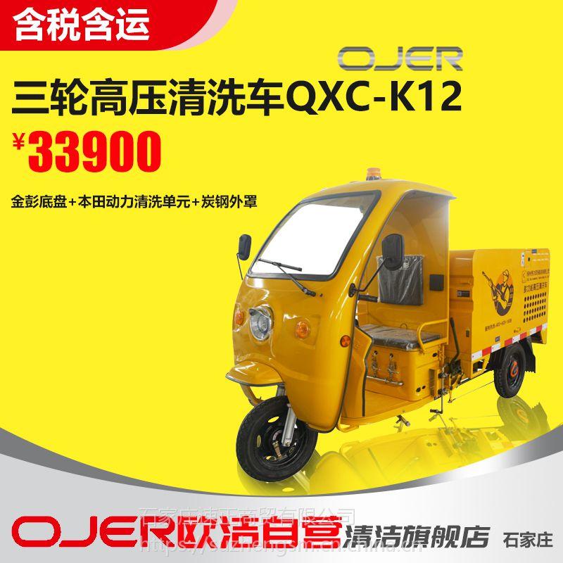 OJER清洁设备, K13系列高压水清洗车 ,市政小广告清洗车河北供应处