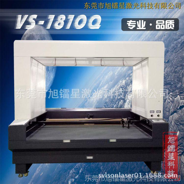 双横梁异步大幅面自动送料CCD切割机 CCD自动识别镭射激光切割机