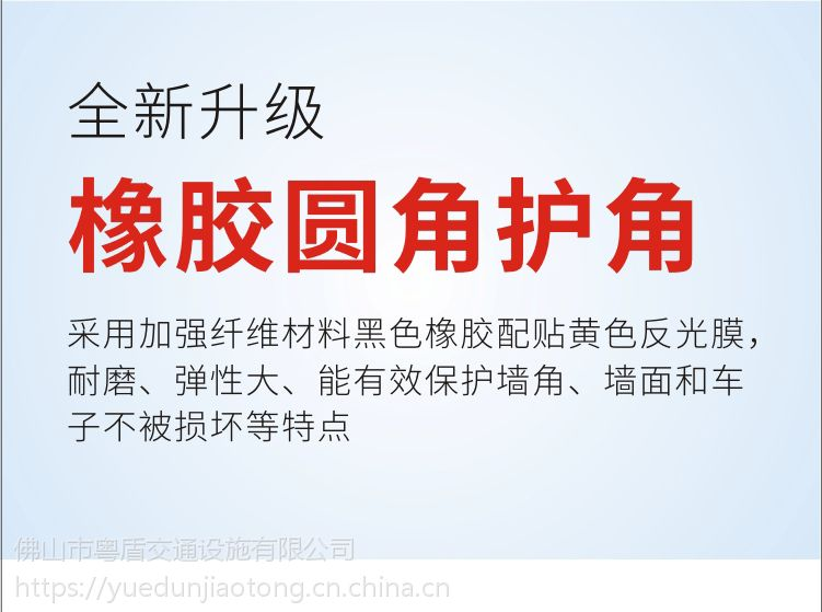 广东佛山厂家粤盾交通圆角橡胶护墙角防撞条防撞护角(图2)