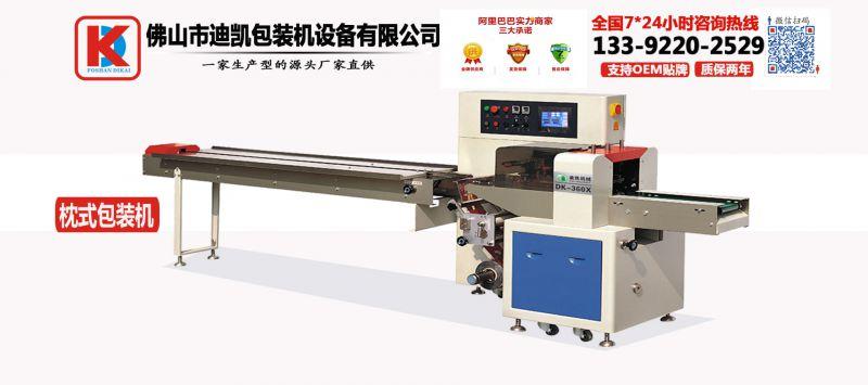 DK260自动花生糖包装机