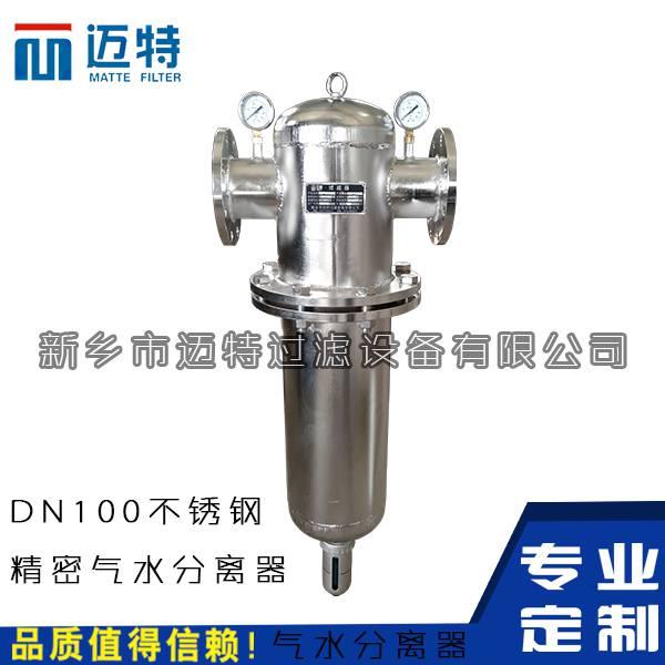 食品级精密除油除水过滤器 油气分离器