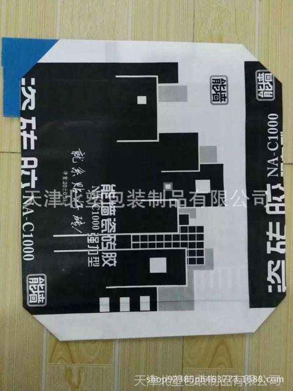 瓷砖胶包装袋 三纸一膜复合编织袋 定做logo防水 彩膜方底袋PP 彩