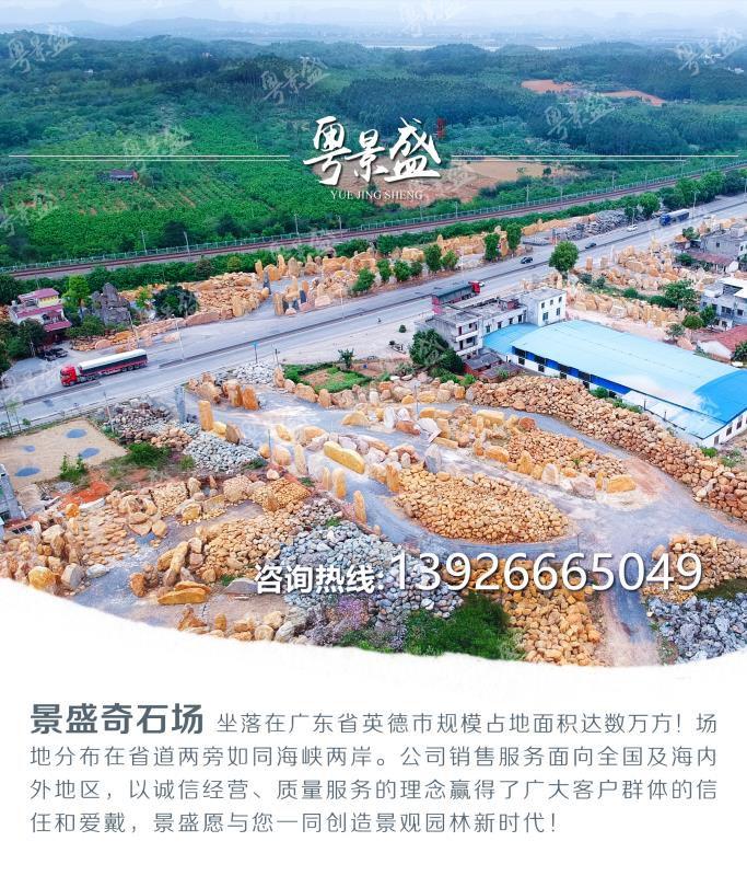 景石石场-陈经理13926665049