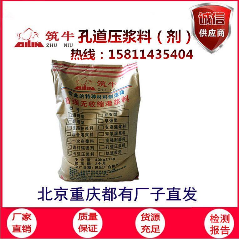 北京孔道压浆料厂家 预应力压浆料价格