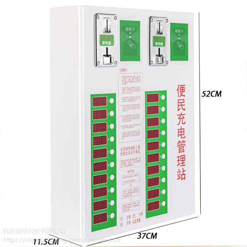 20路电动车充电桩_超翔科技电动车充电桩厂家