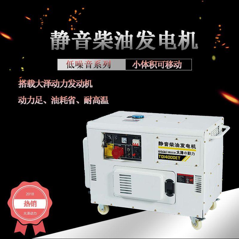 10kw食品厂用柴油发电机价格