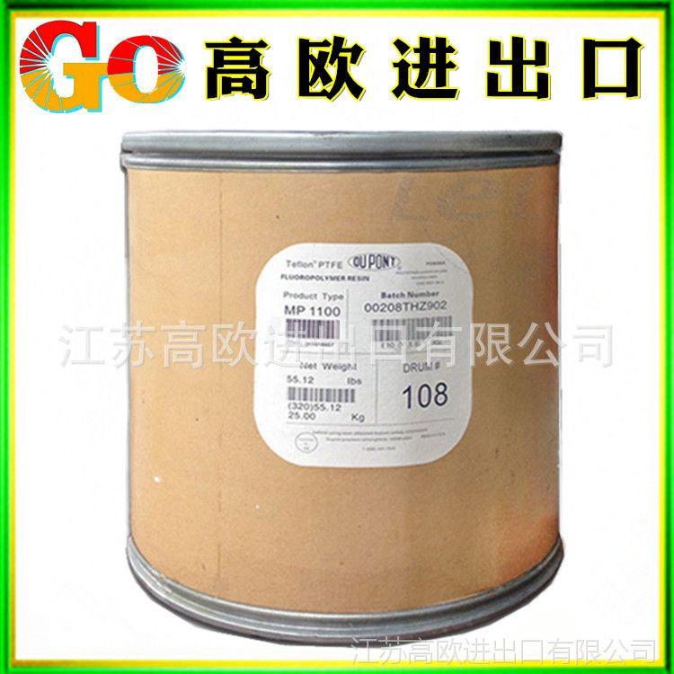 PTFE/美国杜邦/MP1400(粉) 聚四氟乙烯 铁氟龙F4粉 不粘粉