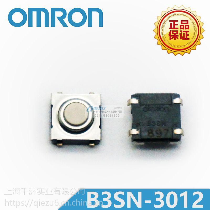 B3SN-3012 表面安装轻触开关 欧姆龙/OMRON原装正品 千洲