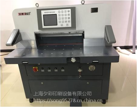河南夕彩 程控液压切纸机DP680 年底特价促销