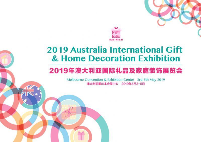 澳大利亚国际礼品家居展