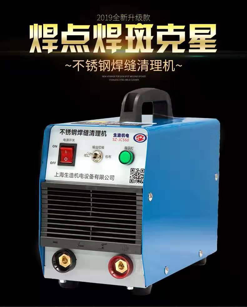 杭州生造-JCS60不锈钢焊缝清理机