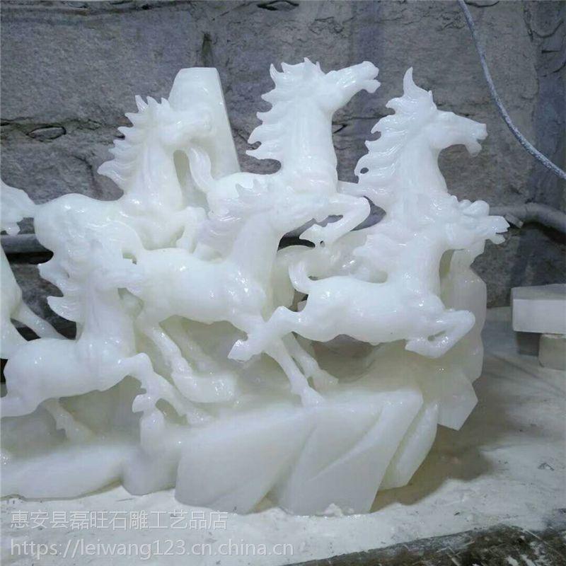 福建惠安石雕八骏马汉白玉八马雕刻工艺品八骏雄风家居风水摆件十二生肖马