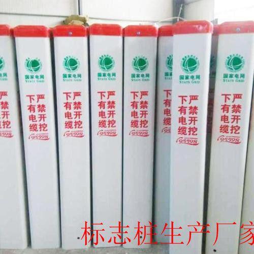 文山麻栗坡县玻璃钢地下电缆警示桩价格