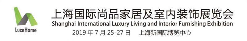 2019第八届上海国际商品家居及室内装饰展览会