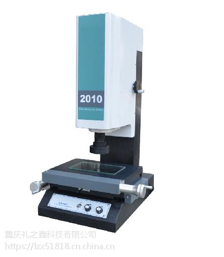 四川lzx精密2010手动二次元影像仪供应