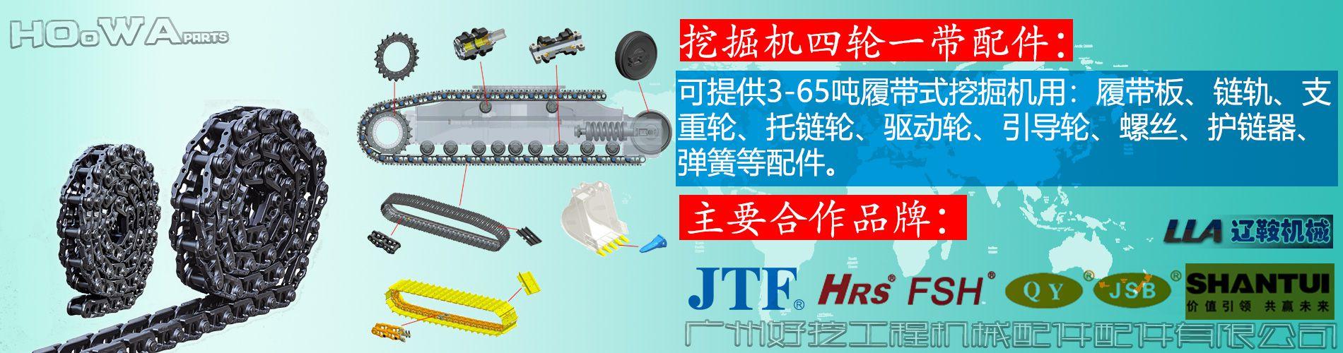 广州好挖工程机械配件有限公司