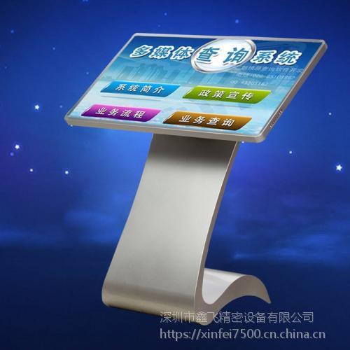 55寸鑫飞智显落地卧式电容屏触摸查询一体机可定制