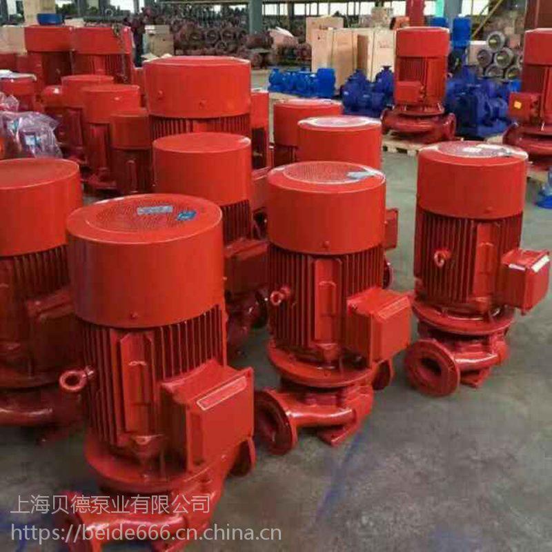 XBD3.0/15-L消防泵,XBD3.2/15-L消火栓泵/喷淋泵/管道增压水泵
