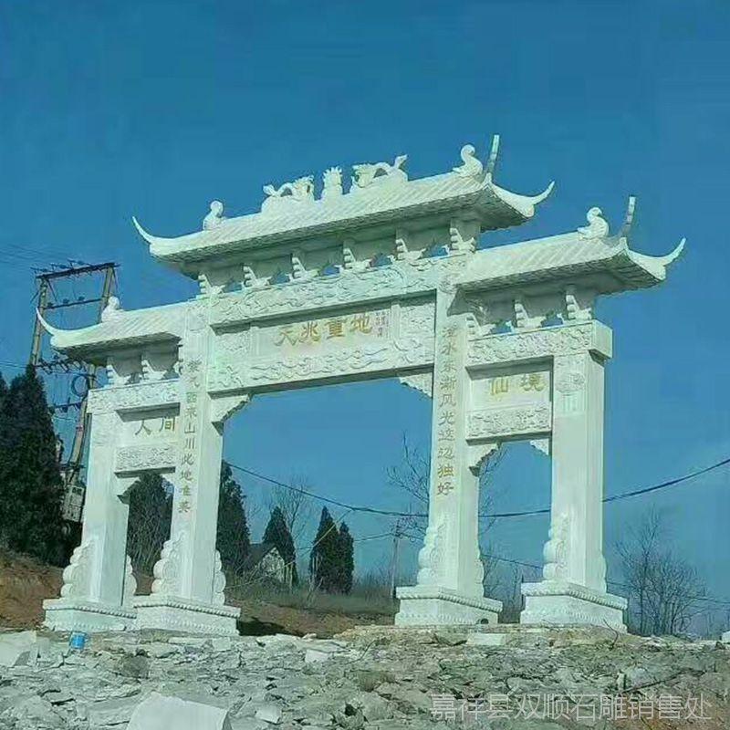 来图定做多种样式石雕山门牌坊 天然石材石雕牌楼