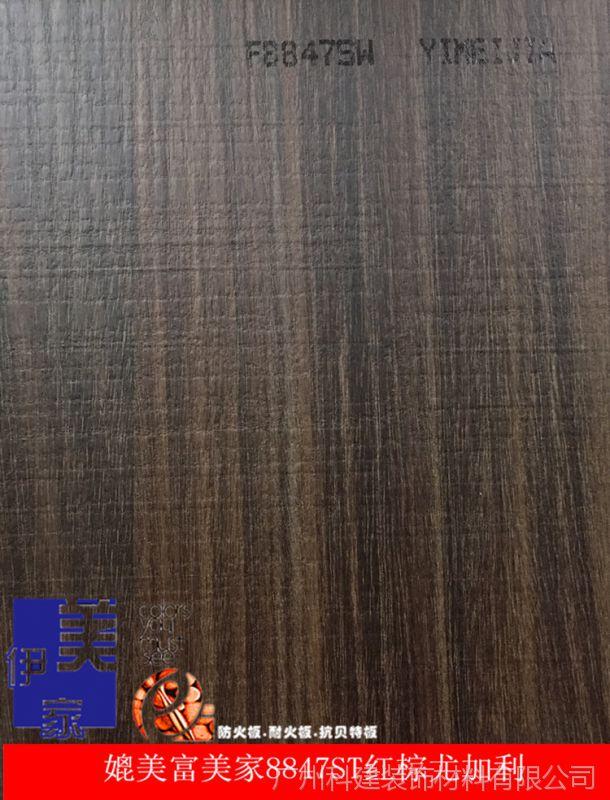 伊美家防火板 8847ST锯齿面 富美家同款耐火板家具贴面装饰胶合板