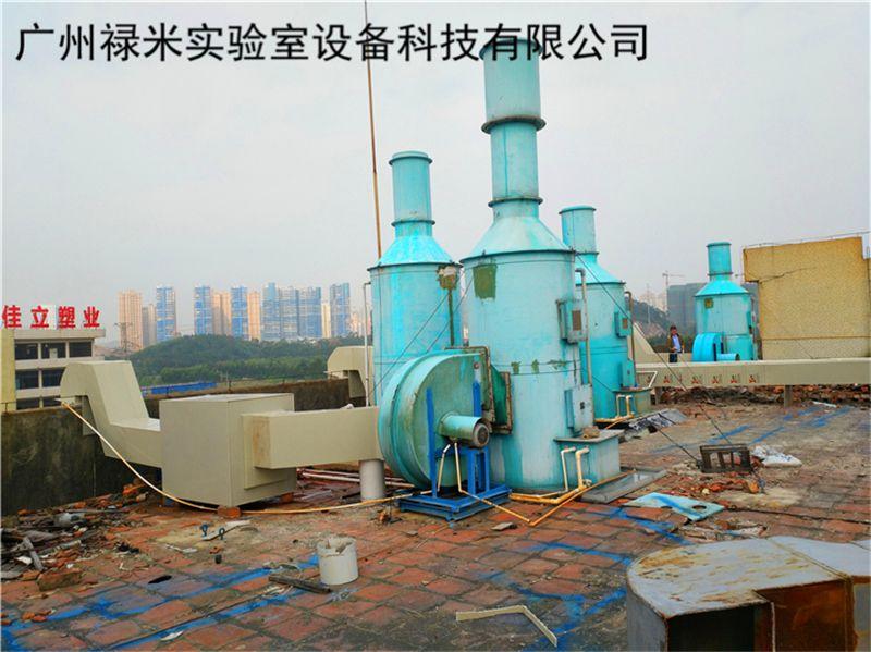 实验室废气处理系统工程安装视频