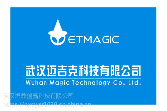 武汉迈吉克科技有限公司多媒体互动体感酷跑10.16