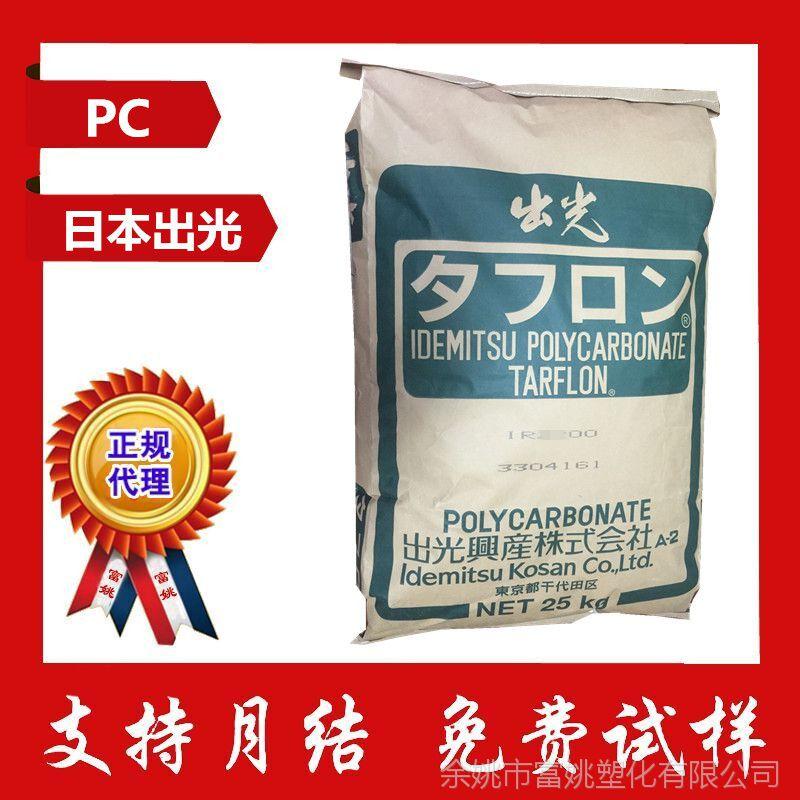 PC/日本出光/G-2540/增强级,高强度,高流动塑胶原料
