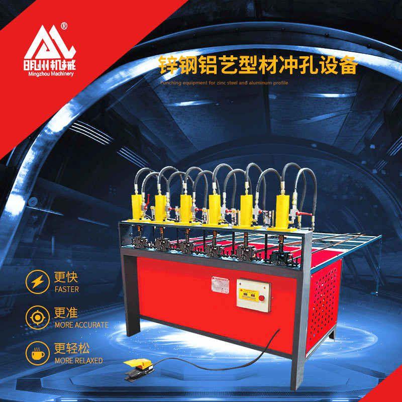 液压冲孔机 冲孔切断一体机 铝艺护栏自动冲孔机