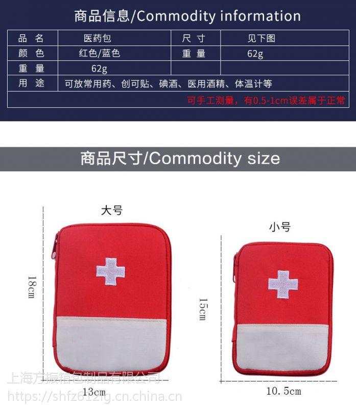 厂家生产新款家用便携急救包医疗包 医药包 旅行户外药品收纳包
