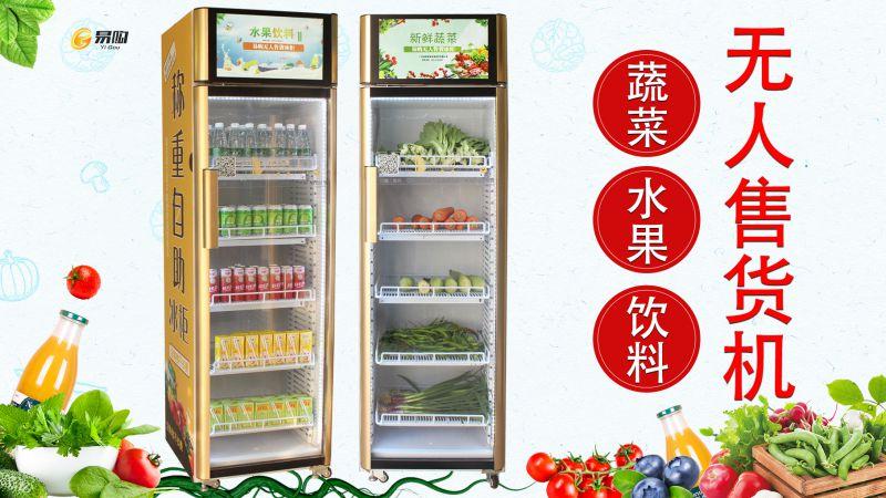 广州易购蔬菜水果售货机社区小区生鲜无人智能货柜自动贩卖机广州