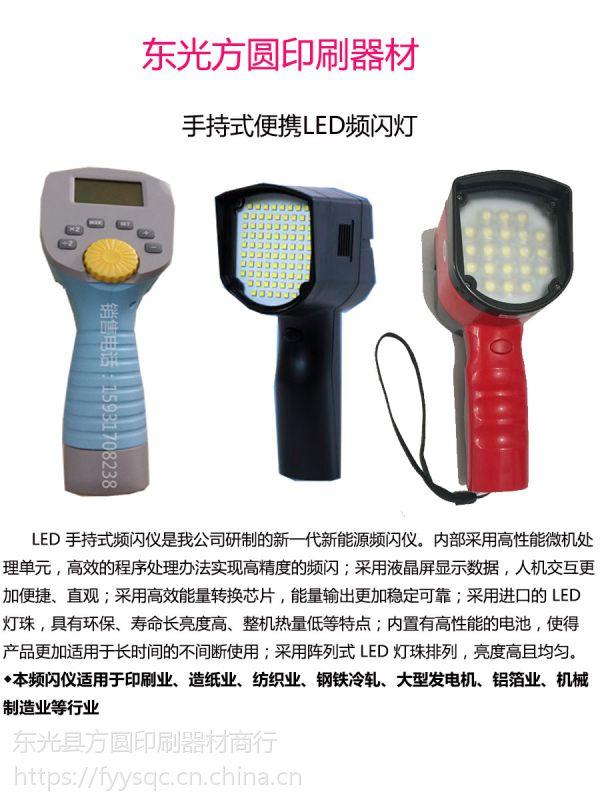 东光县方圆印刷器材供应印刷机专用频闪灯 静像仪 led频闪灯