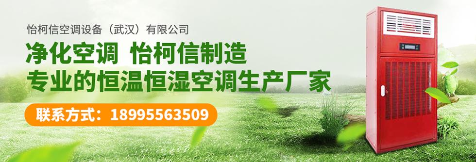 怡柯信空调设备(武汉)有限公司
