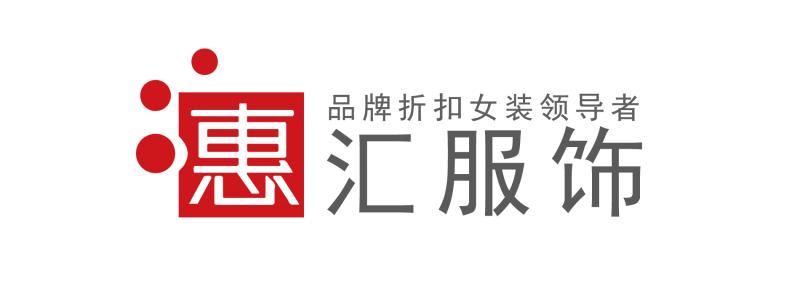 广州惠汇服饰品牌女装折扣批发一手货源