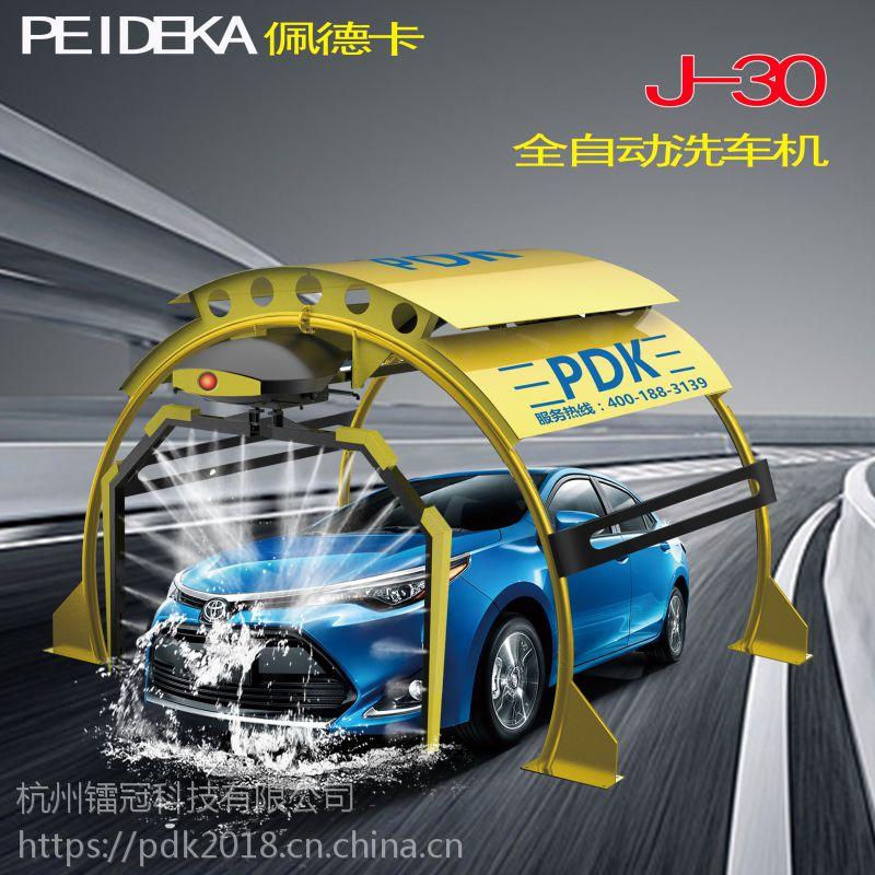 佩德卡极速J-30洗车机器人全自动电脑洗车机 无接触洗车设备价格