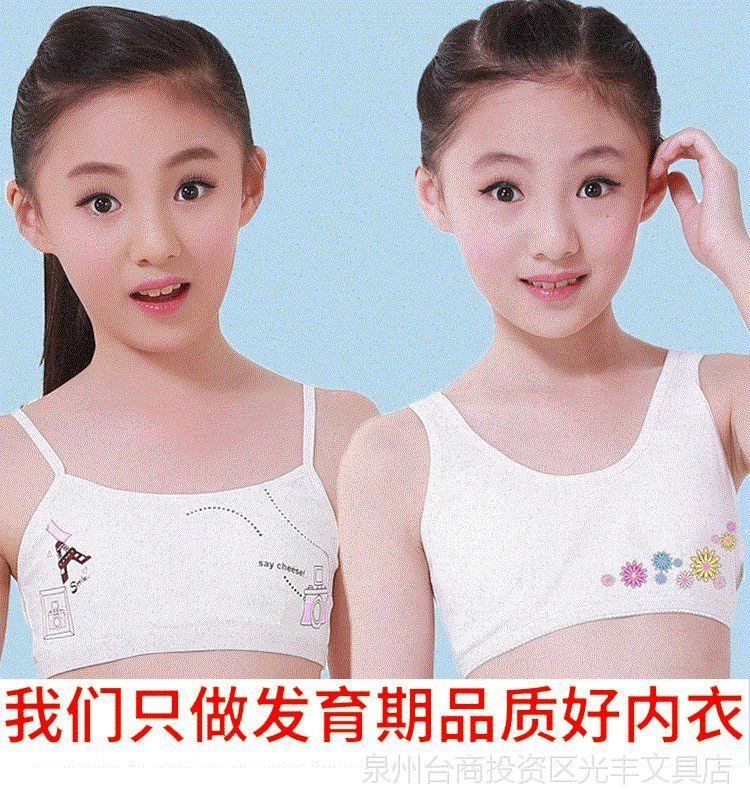 发育期小学小学生背心薄款十三岁小内衣14中海口初中好那个图片