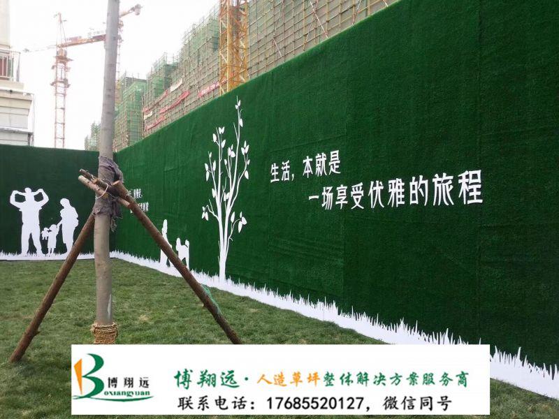 围挡上面假草皮(案例:新泰、潞城)