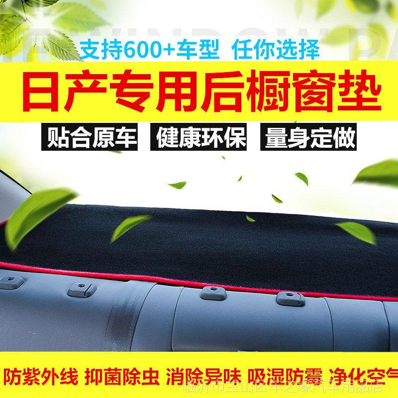 16东风日产新轩逸天籁经典老轩逸后橱窗垫汽车改装后窗防尘避光垫