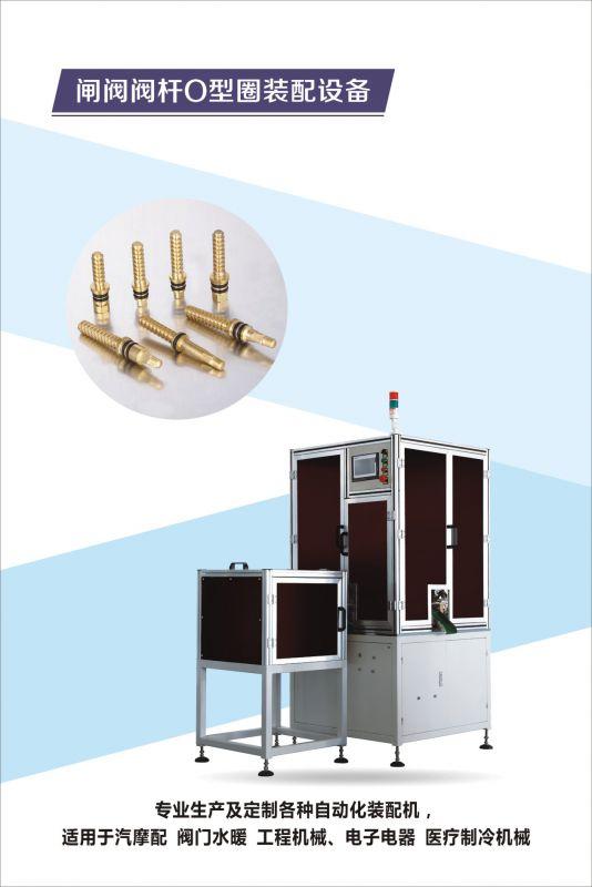 O型圈自动组装设备/O型圈自动装配设备/密封圈自动组设备