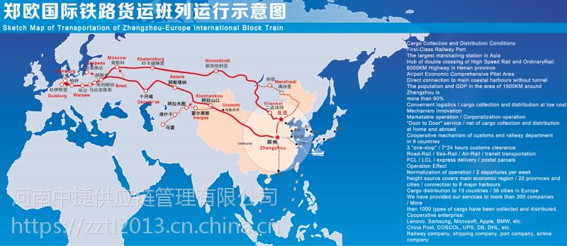 意大利到中国铁路货代 意大利境内上门提货 代理报关全程铁路郑州清关中国境内派送到门