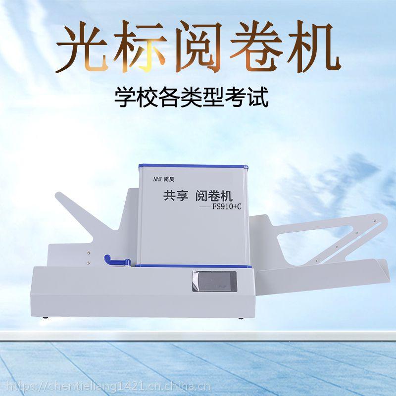 供应焦作教学考试专用南昊FS910光标阅读机